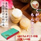 くがにちんすこう 中箱 24個入×8箱 くがに菓子本店 沖縄 土産 人気 甘い  条件付き送料無料