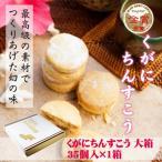 くがにちんすこう 大箱 35個入×1箱 くがに菓子本店 沖縄 土産 人気 甘い  送料無料
