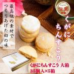 くがにちんすこう 大箱 35個入×5箱 くがに菓子本店 沖縄 土産 人気 甘い  条件付き送料無料