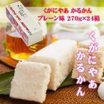 くがにやあ かるかん プレーン味 270g×24箱 くがに菓子本店 沖縄 土産 人気 甘い  条件付き送料無料