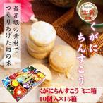 くがにちんすこう ミニ箱 10個入×15箱 送料無料 沖縄 土産 人気 甘い