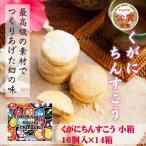 くがにちんすこう 小箱 16個入×14箱 くがに菓子本店 沖縄 土産 人気 甘い  条件付き送料無料