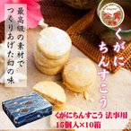 くがにちんすこう 法事用 15個入×10箱 くがに菓子本店 沖縄 土産 人気 甘い  条件付き送料無料