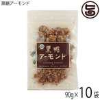 黒糖アーモンド 90g×10袋 送料無料 沖縄 定番 お土産 お菓子 人気番 人気