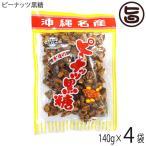 ピーナッツ黒糖 150g×4袋 送料無料 ピーナッツパワー ためしてガッテン 沖縄土産におすすめ