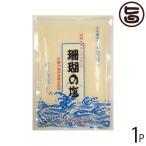 珊瑚の塩 400g×1袋 送料無料 沖縄 土産 人気 調味料