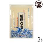 珊瑚の塩 400g×2袋 送料無料 沖縄 土産 人気 調味料