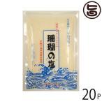 珊瑚の塩 400g×20袋 送料無料 沖縄 土産 人気 調味料