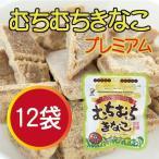 むちむちきなこ プレミアム 37g×12袋 沖縄 土産 定番 人気 黒糖 きなこ 大豆イソフラボン 送料無料