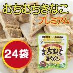 むちむちきなこ プレミアム 37g×24袋 沖縄 土産 定番 人気 黒糖 きなこ 大豆イソフラボン 送料無料