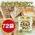 むちむちきなこ プレミアム 37g×72袋 沖縄 土産 定番 人気 黒糖 きなこ 大豆イソフラボン 条件付き送料無料