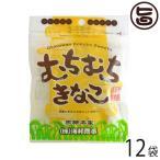 むちむちきなこ 37g×12袋 沖縄土産にぴったりの逸品 ミネラル ビタミン類 豊富 沖縄 土産  人気 菓子 きなこ 大豆イソフラボン 送料無料