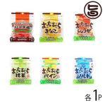 むちむちシリーズ 6袋セット(ソルト・紅茶・パイン・抹茶・しょうが・きなこ) 37g×1セット 沖縄 土産 人気 黒糖 きなこ 大豆イソフラボン  送料無料