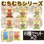 むちむちシリーズ 8袋セット(しょうが・ソルト・紅茶・きなこプレミアム・パイン・抹茶・満合・きなこ) 37g×2セット 沖縄 土産 定番 黒糖  送料無料