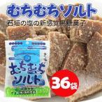 むちむちソルト 37g×36袋 沖縄 土産 定番 人気 黒糖  送料無料
