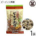 ピーナッツ黒糖 170g×1袋 送料無料  沖縄 土産 定番 人気 黒糖