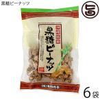ピーナッツ黒糖 170g×6袋 送料無料  沖縄 土産 定番 人気 黒糖