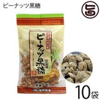 ピーナッツ黒糖 170g×10袋 送料無料  沖縄 土産 定番 人気 黒糖