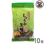 しょうが黒糖 180g×10袋 海邦商事 沖縄 土産 人気 菓子 沖縄の黒糖に国産生姜をブレンドした黒糖菓子 お湯に溶かしてしょうが湯にも 送料無料