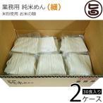 業務用 純米めん (細) 30食入り×2ケース 送料無料 アレルギーをお持ちの方に