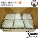 業務用 純米めん (細) 30食入り×3ケース 送料無料 アレルギーをお持ちの方に