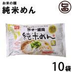 岩手・盛岡 純米めん 2食袋入り 340g×10袋(1ケース) 送料無料 アレルギーをお持ちの方に
