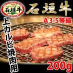 石垣牛 A3-5等級 上カルビ 焼肉用 200g ...