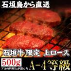 石垣牛 A-4等級 限定 上ロース (肩ロース) 焼肉用 ギフト 500g 送料無料 沖縄 人気 肉 高級 希少