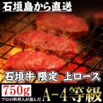 石垣牛 A-4等級 限定 上ロース (肩ロース) 焼肉用 ギフト 750g 送料無料 沖縄 人気 肉 高級 希少
