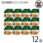 比内地鶏のコンソメじゅれ 85g×12缶セット 条件付き