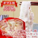 ギフト パイナップルポーク 純 しゃぶしゃぶ食べ比べセット (ロース・バラ・モモ) 各600g ギフトセット 条件付 沖縄 人気 高級 肉  条件付き送料無料