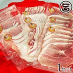 パイナップルポーク 純 しゃぶしゃぶ食べ比べセット (ロース・バラ・モモ) 各600g 条件付 沖縄 人気 高級 肉 条件付き送料無料