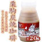 豆から抽出 栗駒炭焼珈琲 150ml 20本 秋田県 人気 たっぷり生乳  送料無料