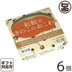 ギフト 紅鮭ときのこのおこわ 125g×6個入りギフト 一粒庵 佐賀県産 もち米 ひよくもち ふっくら もちもち 簡単 便利 レンジ調理  送料無料