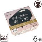 ギフト 黒豆と黒米のおこわ 125g×6個入りギフト 一粒庵 佐賀県産 もち米 ひよくもち ふっくら もちもち 簡単 便利 レンジ調理  送料無料