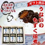 ギフト うないの もずく佃煮 6個セット (ギフト箱入) 沖縄 土産 無添加佃煮 ギフト 人気  送料無料
