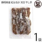 静岡県産 天日干し芋 300g×1袋 紅はるか さつまいも  条件付き送料無料