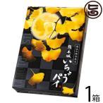 熊本城 いちょうパイ 20枚入り×1箱 清正製菓 熊本県 九州 復興支援 人気 お菓子 個包装  条件付き送料無料