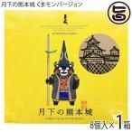 母の日 月下の熊本城 くまモンバージョン 8個入×1箱 清正製菓 熊本 土産 人気 熊本銘菓 和菓子 個包装 ご自宅用に お土産に 条件付き送料無料