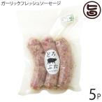ギフト ランチョ・エルパソ どろぶた ガーリックフレッシュソーセージ 5本入 180g×5P 北海道 人気 お取り寄せ食材 放牧豚のソーセージ 条件付き送料無料