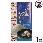沖縄塩チョコ大福 18個入り×1箱 沖縄土産 沖縄 土産  送料無料