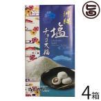 沖縄塩チョコ大福 18個入り×4箱 沖縄土産 沖縄 土産  送料無料
