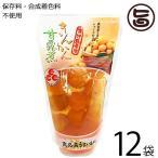 きんかん甘露煮 スタンドパック 14粒×12袋 条件付き送料無料 鹿児島県 九州 人気