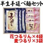 麦つるり90g×3袋&花つるりん90g×4袋セット 条件付き送料無料 宮城県 東北 復興支援 人気