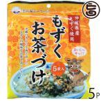 もずくお茶づけ (5.3g×5袋入) ×5P 丸昇物産 沖縄 土産 お茶づけの素 磯の風味が香るさっぱりとした味わい 朝食やお夜食 お土産に 送料無料