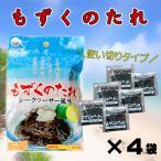 もずくのタレ 小袋パック 120g(20g×6袋)×4袋 沖縄 土産 珍しい シークヮーサー たけしの家庭の医学 ノビレチン 送料無料