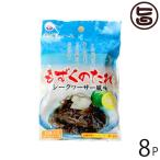 もずくのタレ 小袋パック 120g(20g×6袋)×8袋 丸昇物産 沖縄 人気 土産 調味料 使い切りタイプでいつでも便利 もずくサラダや和え物にも 送料無料
