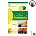 シークヮーサー小袋セット 64g(8g×8袋)×1 送料無料 沖縄 フルーツ 果物 1000円ポッキリ