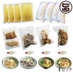沖縄そば4種 食べ比べセット沖縄そば・ソーキそば・中味そば・てびちそば ×1セット 条件付き送料無料 沖縄 土産 人気 定番