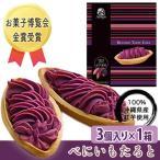 べにいもたると 3個入×1箱 沖縄 土産 定番 人気  送料無料
